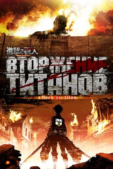 «Вторжение Титанов» — 2013